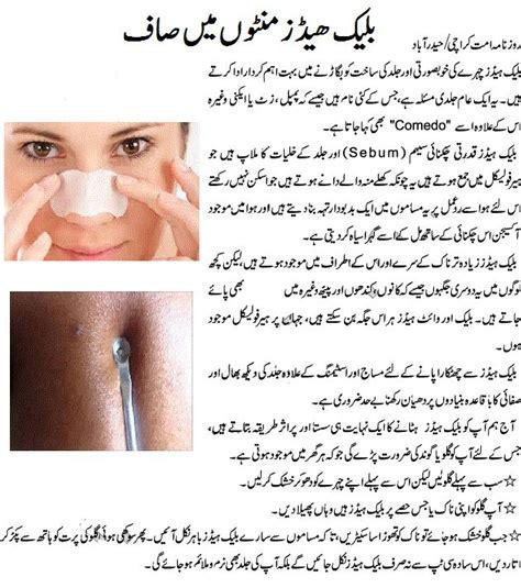beauty tips in urdu for face beauty tips for face in urdu hindi caretipz