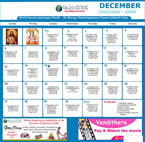 los angeles telugu calendar