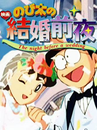 doraemon movie nobita s the night before a wedding subhimissionsanime watch doraemon in nobita night before