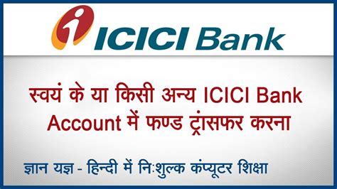 icici bank user id icici bank how to transfer funds to own or any other