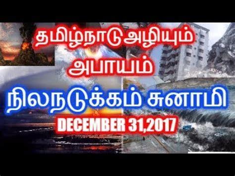 earthquake december 2017 warning major earthquake and tsunami changes before