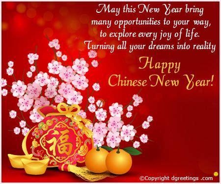 happy chinese  year chinese  year wishes chinese  year card chinese  year