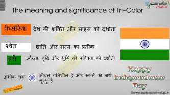 Historic Meaning by History Facts Meaning About Indian National Flag