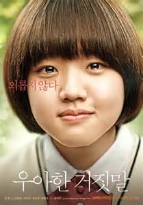 Thread Lies 2014 Full Movie Thread Of Lies 우아한 거짓말 Korean Movie Picture Hancinema The Korean Movie And Drama Database