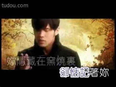 jay chou zi dao zi yan lyrics qing hua ci songtext von jay chou lyrics