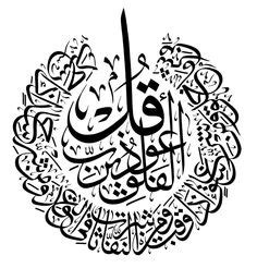 Wall Decor Kaligrafi Al Fatihah surat al fatiha in circle thuluth calligraphy 1