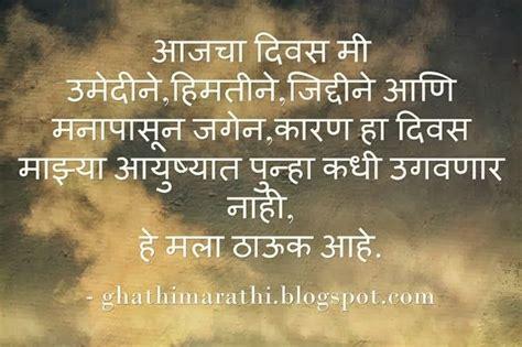 meaning of biography in marathi 25 best marathi quotes images on pinterest marathi
