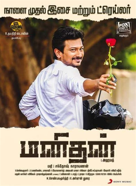 stalin s meteorologist one ã s untold story of and books udhayanidhi stalin s manithan poster photos