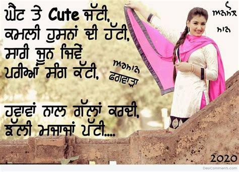 cute jatti wallpaper cute jatti desicomments com