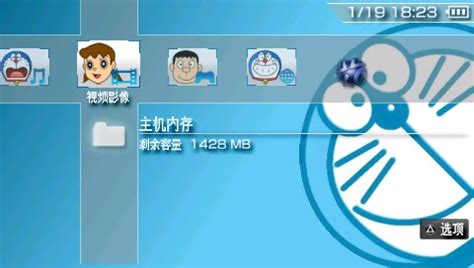 themes facebook doraemon free psp theme doraemon psp theme download