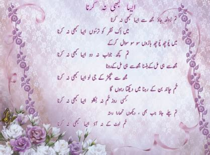 attaullah khan urdu poetry shaarsflv urdu ghazal play softwares akzru0c0ru89