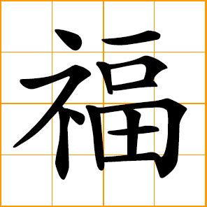 chinese happiness symbol chinese symbol 福 good fortune good luck fortunate