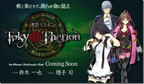 Therion Silicon cave to release ios multiplayer rpg tokyo therion