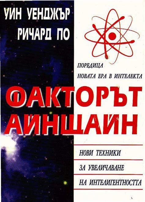 the einstein factor a proven new method for increasing your intelligence ebook уин уенджър ричард по факторът айнщайн 1 моята