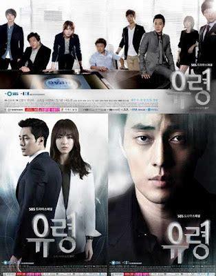 film korea ghost phantom download drama korea ghost subtitle indonesia 4drama