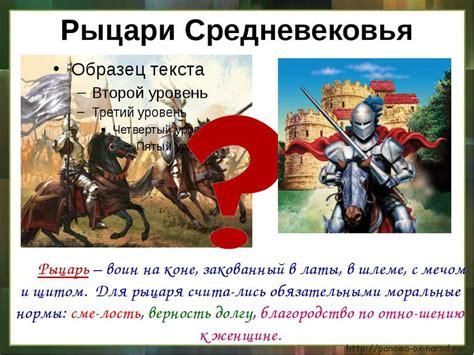 рыцари средних веков презентация 4 класс
