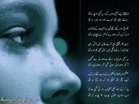 best shayari urdu udaas shayeri best free poetry wallpapers