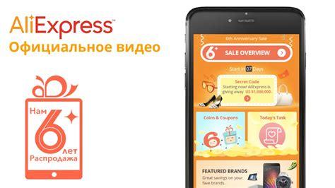 aliexpress youtube aliexpress официальное видео распродажи 171 нам 6 лет