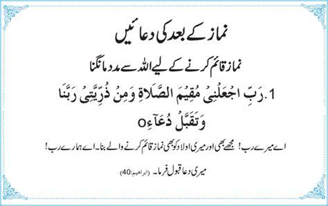 azaan k baad ki dua 33 namaz baad ki duaain farhat hashmi