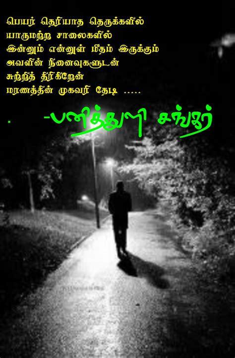 free download mp3 five minutes miss u love u tamil sms kathal kavithai 2012 2013 i love you i miss you