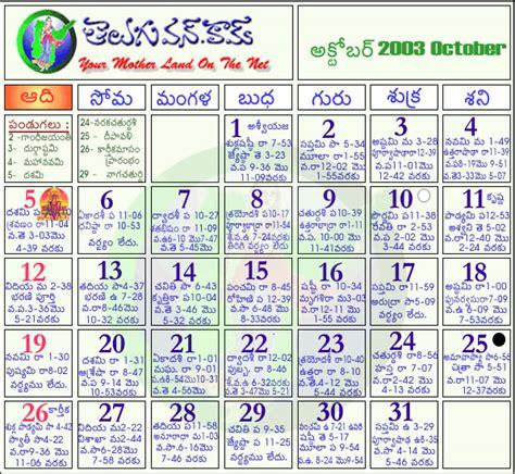 October 2003 Calendar Telugu Calendar 2012 Telugu Calendar 2011 Telugu