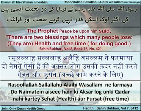 bukhari sharif in hindi sahih hadith in hindi urdu with refrences shukranallah