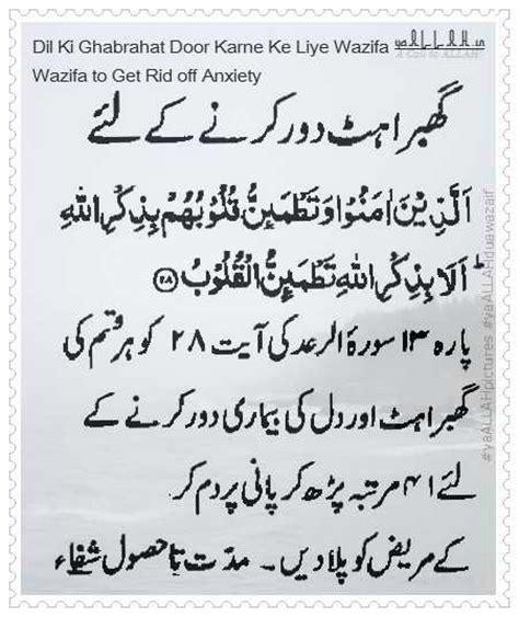 haircut during pregnancy in islam pareshani ki dua in urdu yaallah in
