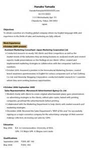 Pct Resume by 営業職の英文履歴書サンプル 英文履歴書の見本 書き方