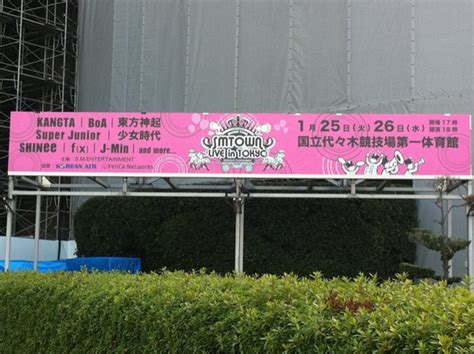 Nippon Town nippon sm town live 2011 in tokyo marselip0910 叶俊华