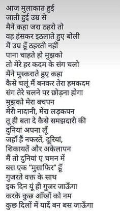 suresh bhat marathi kavita kavi suresh bhat marathi kavita pinterest poem and
