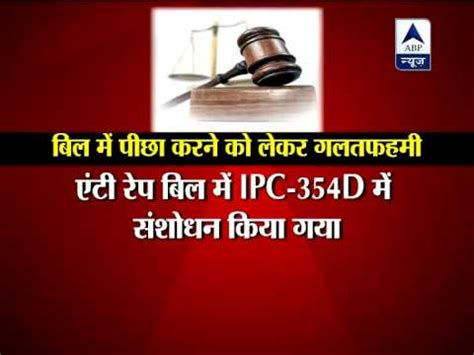 Section 354d Of Ipc In New Anti Rape Bill Youtube