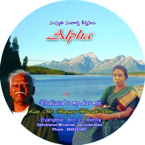 yentha manchi bro janumala luther benny songs telugu christian songs