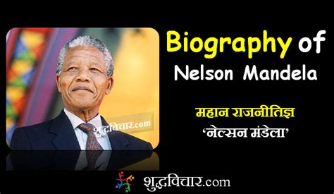 short biography of nelson mandela in hindi nelson mandela biography in hindi nelson mandela in hindi