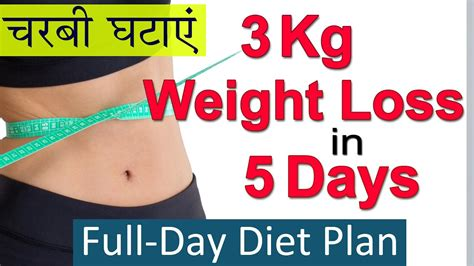weight loss 5 days 3 kg वज न घट ए in 5 days day diet plan for weight