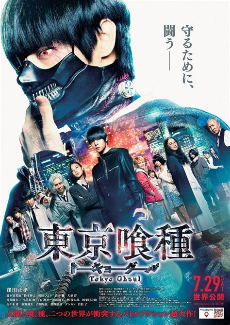 anime live action 2017 new tokyo ghoul live action poster released