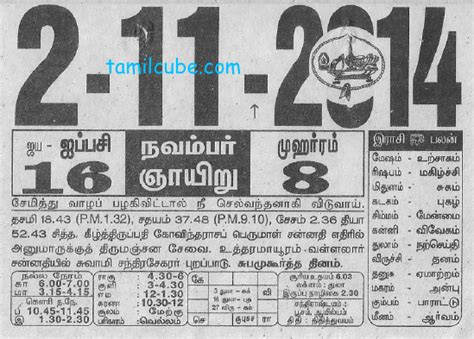 Tamil Calendar 2014 Tamil Daily Sheet Calendar Search Results Calendar 2015