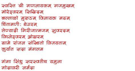 Marathi Mangalashtak Download Audio