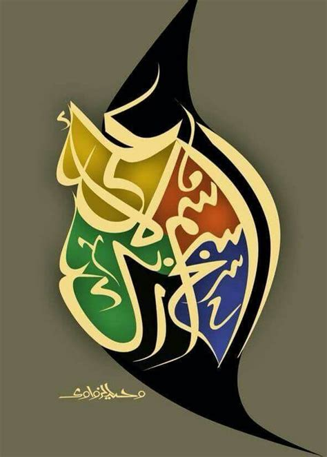 doodle name iqbal 1000 images about arabic calligraphy on allah
