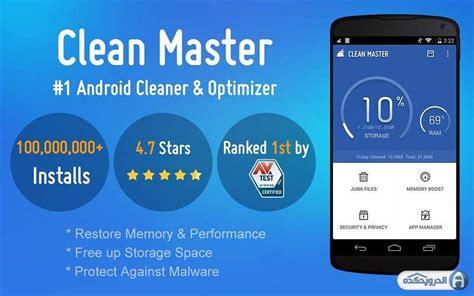 clean master for android tablet clean master v5 14 7 apk noobdownload