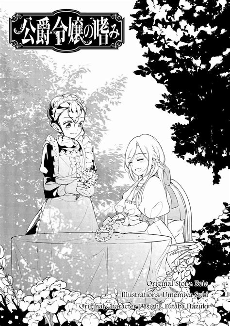 Manga Koushaku Reijou no Tashinami Chapter 04 Bahasa