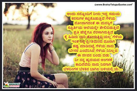 best new kavanagal kannad full hd lmages www com telugu nice one side love quotes for boys telugu love