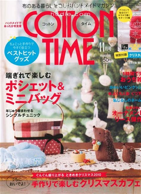 free japanese craft diy book and magazine scans free japanese magazine