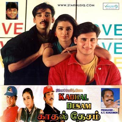 nenjukulle mp3 download ar rahman hit kadhal song kadhal desam 1996 tamil movie cd rip 320kbps mp3 songs