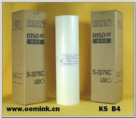 riso master digital duplicator papermaster box
