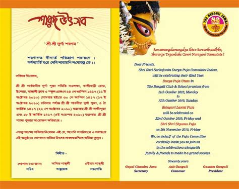 Invitation Letter Format Vishwakarma Puja Puja Invitation Card