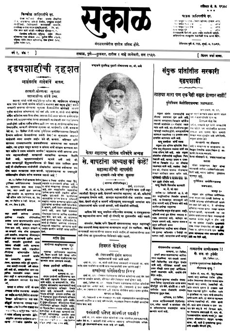 In This Issue by File Sakal Newspaper S Issue Jpg Wikimedia Commons