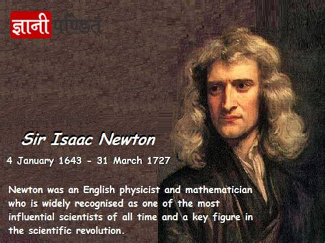 isaac newton biography in 200 words ज तर म तर जयप र क इत ह स jantar mantar jaipur history