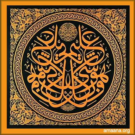 islamic pattern with meaning salat or dua by amaana on amaana org paderborner sj blog