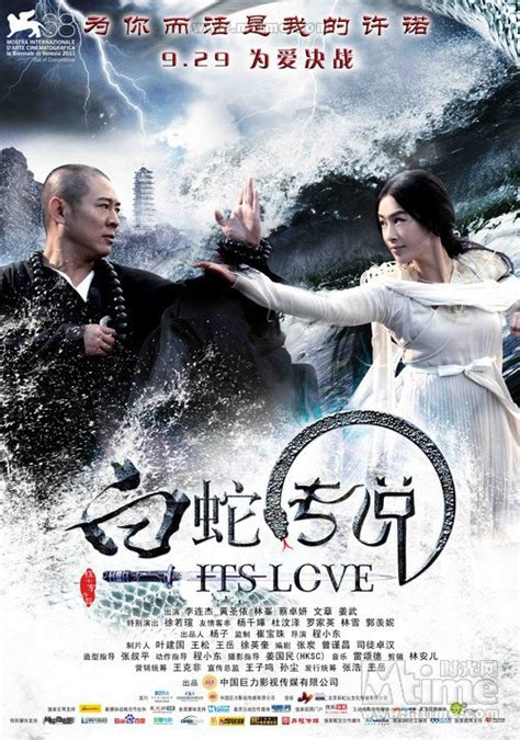 film china white snake twisted flicks the sorcerer and the white snake