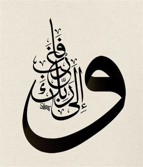Kaos Islami Makkah 20 best arabic calligraphy images on